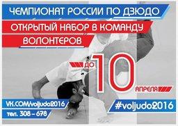 В Хабаровске начался набор волонтеров на чемпионат России по дзюдо