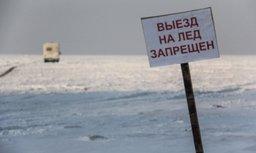 Две ледовые переправы закрыты в Хабаровском крае