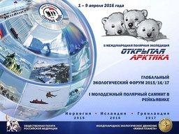 Молодежь края отправится в международную полярную экспедицию «Открытая Арктика – 2016»
