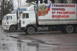 МЧС России завершило формирование 50 автомобильной колонны с гуманитарной помощью для жителей Донбасса