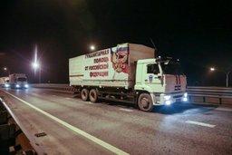 МЧС России приступило к доставке пятидесятой партии гуманитарной помощи для Донбасса