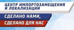 Хабаровский край представит свою экспозицию в Центре импортозамещения и локализации Санкт-Петербурга