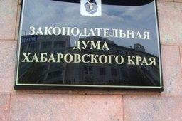 36 вопросов планируют рассмотреть депутаты на очередном заседании Законодательной Думы Хабаровского края 30 марта