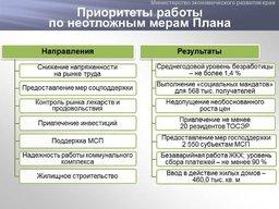 ¬¤чеслав Ўпорт подписал ѕлан обеспечени¤ устойчивого развити¤ экономики и социальной стабильности в крае