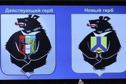 В Хабаровском крае изменится изображение герба региона