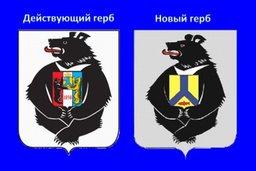В Хабаровском крае разработан новый вариант герба