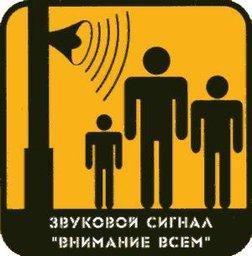 21 апреля в Хабаровске проверят систему оповещения на случай ЧС
