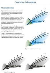 Логотип Хабаровска