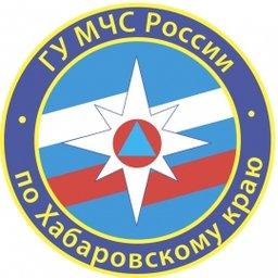 На контроль ГУ МЧС России по Хабаровскому краю