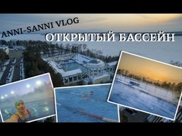VLOG: Хабаровский открытый бассейн