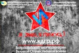 110 площадок организовано в Хабаровском крае для проведения Всероссийского теста по истории Великой отечественной войны