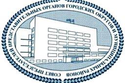 Очередное заседание Совета председателей представительных органов городских округов и муниципальных районов при Законодательной Думе Хабаровского края пройдёт 26 апреля