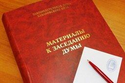 27 апреля в 10.00 в Доме официальных приемов Правительства Хабаровского края состоится очередное заседание Законодательной Думы Хабаровского края