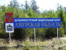 Резиденты ТОР «Приамурская» и ТОР «Белогорск» запустят производства в 2016 году