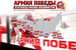Хабаровск стал одним из 20 городов участников акции «Агитпоезд «Армия Победы»