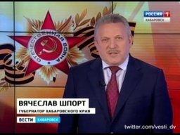 Вячеслав Шпорт поздравил жителей Хабаровского края с 9 мая