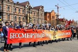 Депутаты и сотрудники аппарата Законодательной Думы Хабаровского края приняли участие в акции «Бессмертный полк»