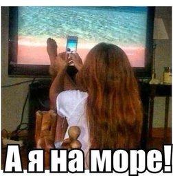Полиция советует хабаровчанам не публиковать в соцсетях курортные фото во время отдыха