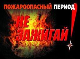 Особый противопожарный режим продолжает вводиться на территории районов Хабаровского края