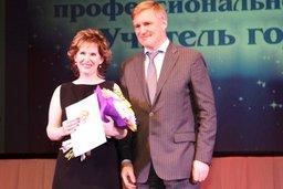 В Хабаровске наградили победителей городского конкурса профессионального мастерства «Учитель года - 2016»