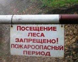 Внимание! На территории Хабаровского края введен особый противопожарный режим