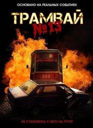 Скорость движения трамваев планируют увеличить в Хабаровске