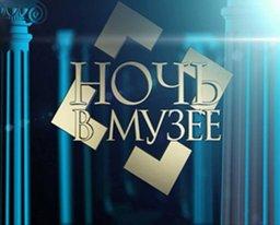 Хабаровский край присоединится к юбилейной Всероссийской акции «Ночь в музее»