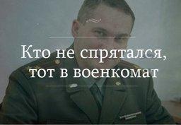 Уклонист из Хабаровского края «отслужил» в армии за 50 тысяч рублей