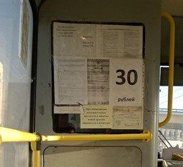 На общественном транспорте Хабаровска стоимость проезда будет составлять 30 рублей