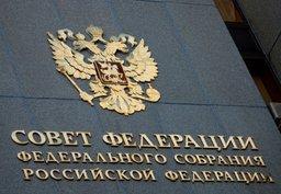 Совет Федерации одобрил закон о новых налоговых льготах для Дальнего Востока