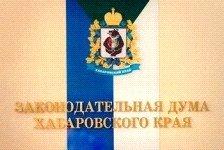 В Законодательной Думе Хабаровского края 24 мая пройдут депутатские слушания