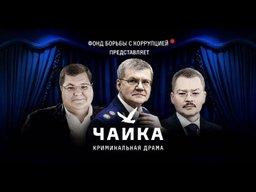 Президент представил кандидатуру Юрия Чайки на должность Генерального прокурора России