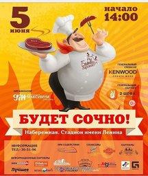 """Четвертая """"БИТВА БАРБЕКЮ"""" в Хабаровске!"""