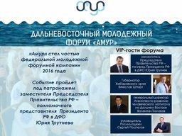 Дальневосточный форум «Амур» соберет молодежь более чем из 40 регионов страны