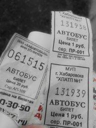 Спорами с кондуктором, горой мелочи и тремя непонятными билетиками закончилась моя поездка в автобусе