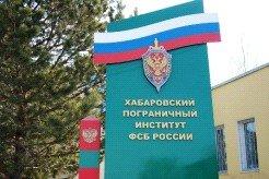 Юрий Матвеев: «Наши пограничники, проявляя высокое боевое мастерство и гражданскую зрелость, успешно решают задачи по охране дальневосточных рубежей»