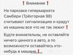 О кражах на парковках Магнита и Воронежской