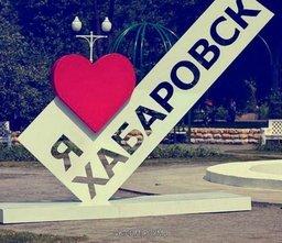 """Стелу """"Я люблю Хабаровск"""" установят в дальневосточной столице"""