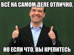 Премьер-министр РФ Дмитрий Медведев заявил, что отток населения с Дальнего Востока впервые за последние годы «практически прекратился»