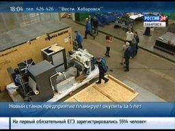 """На завод """"Дальэнергомаш"""" прибыл высокотехнологичный гигант из Германии"""