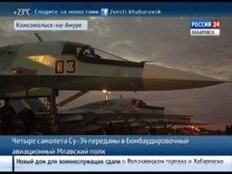 Новейшие фронтовые бомбардировщики прилетели в Хабаровский край из Новосибирска