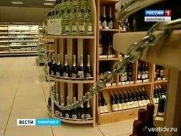 В Хабаровском крае 1 июня, в День защиты детей, была полностью запрещена продажа алкоголя