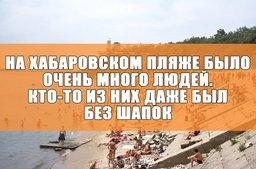 Двенадцать пляжей планируют открыть в Хабаровском крае этим летом