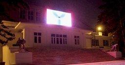 15 июня на Набережной (на площади перед старым Ледовым дворцом) на большом экране пройдет прямая трансляция матча Россия - Словакия