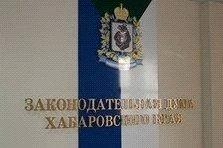 8 июня в Законодательной Думе Хабаровского края пройдут заседания четырех постоянных комитетов