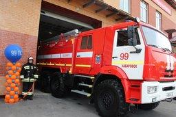 Новая пожарная часть открылась в Хабаровске