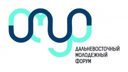 Форум «Амур» собирает молодых дальневосточников