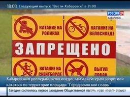 В администрации Хабаровска сообщили, что готовы построить скейт-парк и роллер-парк, но от самой молодежи нет никаких предложений