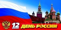 12 июня – День России.