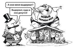 На сколько подорожают услуги ЖКХ в Хабаровском крае